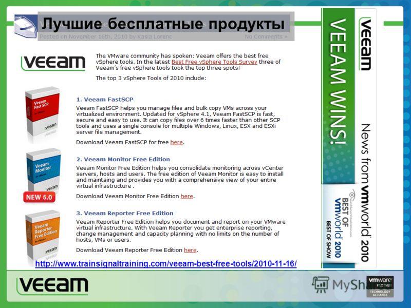 http://www.trainsignaltraining.com/veeam-best-free-tools/2010-11-16/ Лучшие бесплатные продукты