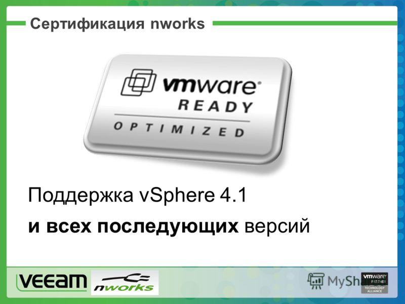Сертификация nworks Поддержка vSphere 4.1 и всех последующих версий