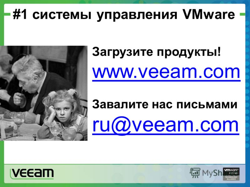 #1 системы управления VMware Загрузите продукты! www.veeam.com Завалите нас письмами ru@veeam.com
