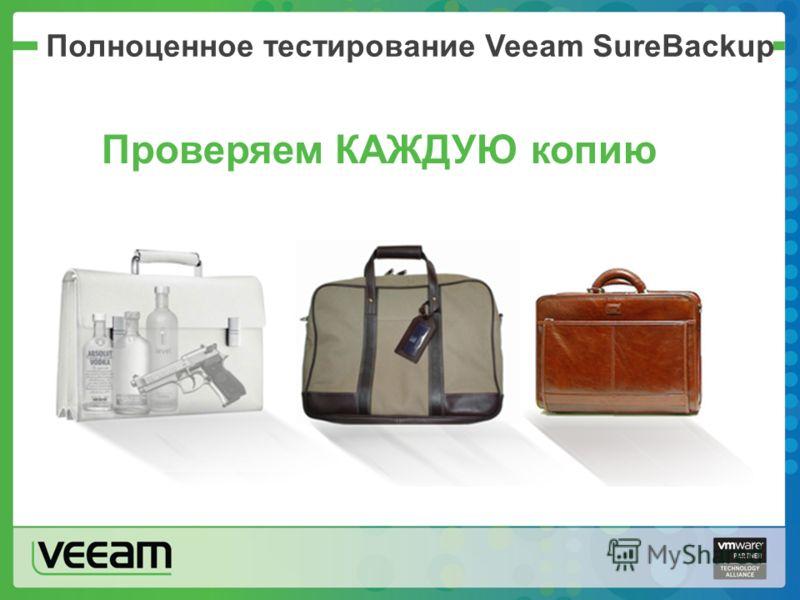 Полноценное тестирование Veeam SureBackup Проверяем КАЖДУЮ копию