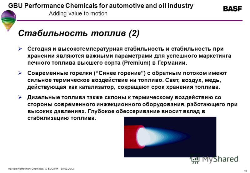 Marketting Refinery Chemicals G-EVO/MR - 01.08.2012 GBU Performance Chemicals for automotive and oil industry Adding value to motion 19 Стабильность топлив (2) Сегодня и высокотемпературная стабильность и стабильность при хранении являются важными па