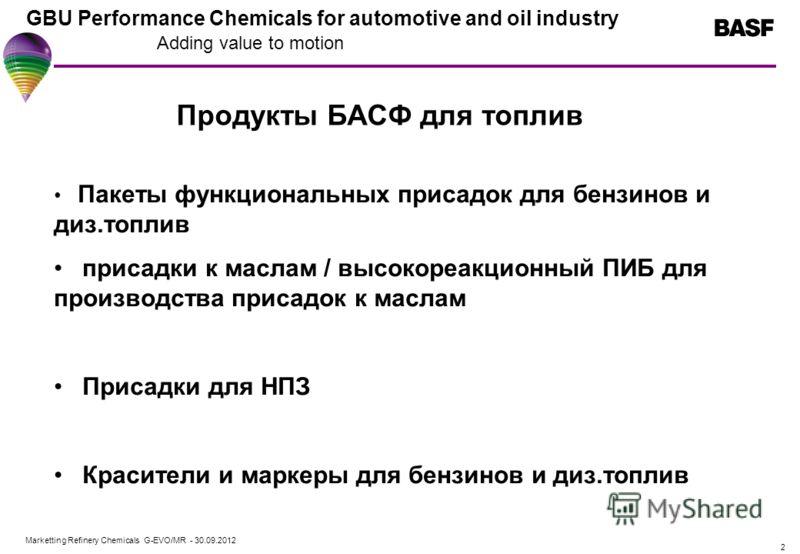 Marketting Refinery Chemicals G-EVO/MR - 01.08.2012 GBU Performance Chemicals for automotive and oil industry Adding value to motion 2 Продукты БАСФ для топлив Пакеты функциональных присадок для бензинов и диз.топлив присадки к маслам / высокореакцио