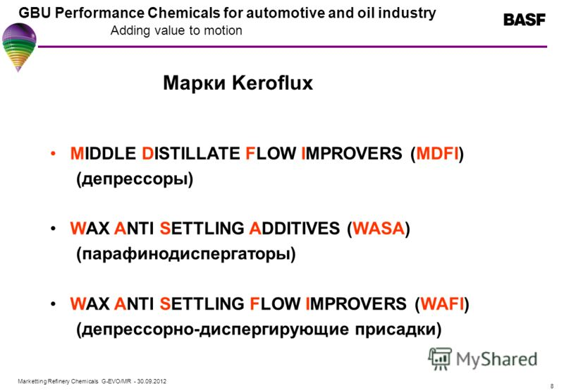 Marketting Refinery Chemicals G-EVO/MR - 01.08.2012 GBU Performance Chemicals for automotive and oil industry Adding value to motion 8 MIDDLE DISTILLATE FLOW IMPROVERS (MDFI) (депрессоры) WAX ANTI SETTLING ADDITIVES (WASA) (парафинодиспергаторы) WAX