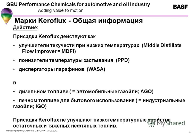 Marketting Refinery Chemicals G-EVO/MR - 01.08.2012 GBU Performance Chemicals for automotive and oil industry Adding value to motion 9 Действие: Присадки Keroflux действуют как улучшители текучести при низких температурах (Middle Distillate Flow Impr