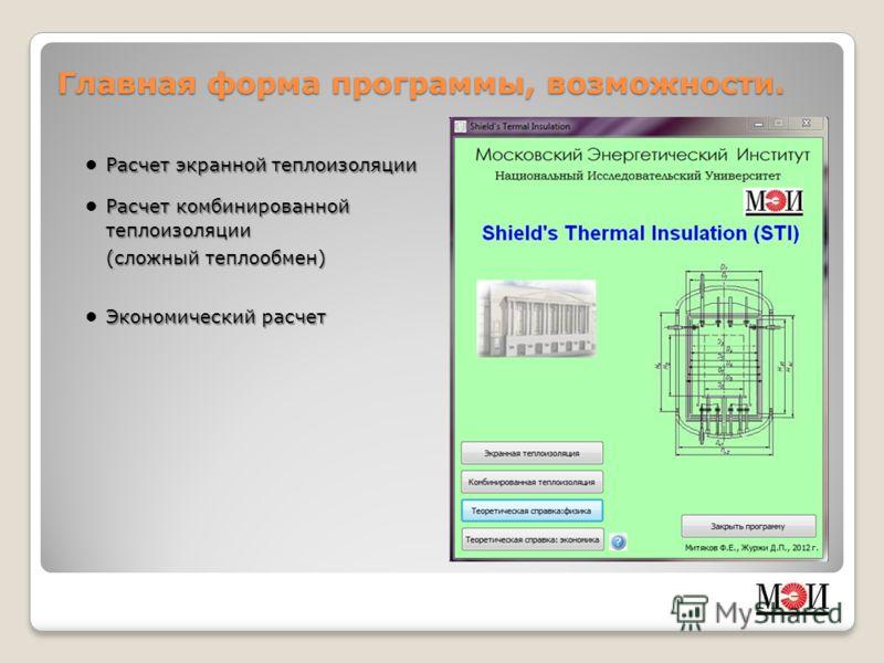 Главная форма программы, возможности. Расчет экранной теплоизоляции Расчет комбинированной теплоизоляции Экономический расчет (сложный теплообмен)