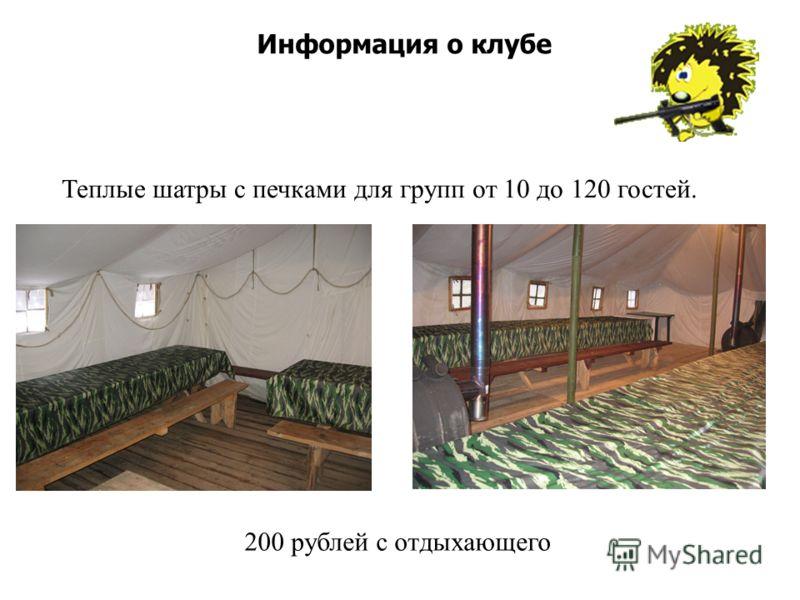 Информация о клубе Теплые шатры с печками для групп от 10 до 120 гостей. 200 рублей с отдыхающего
