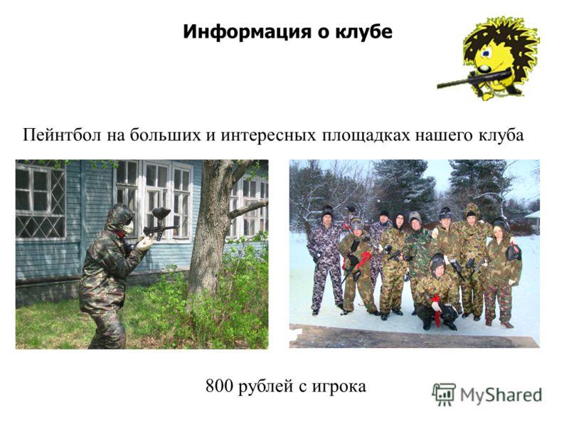 Информация о клубе Пейнтбол на больших и интересных площадках нашего клуба 800 рублей с игрока