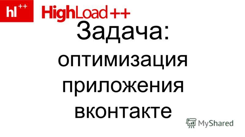 Задача: оптимизация приложения вконтакте