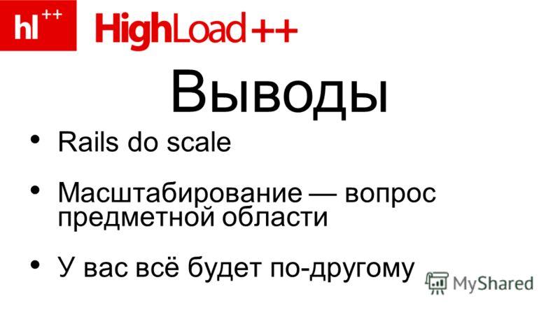 Rails do scale Масштабирование вопрос предметной области У вас всё будет по-другому Выводы