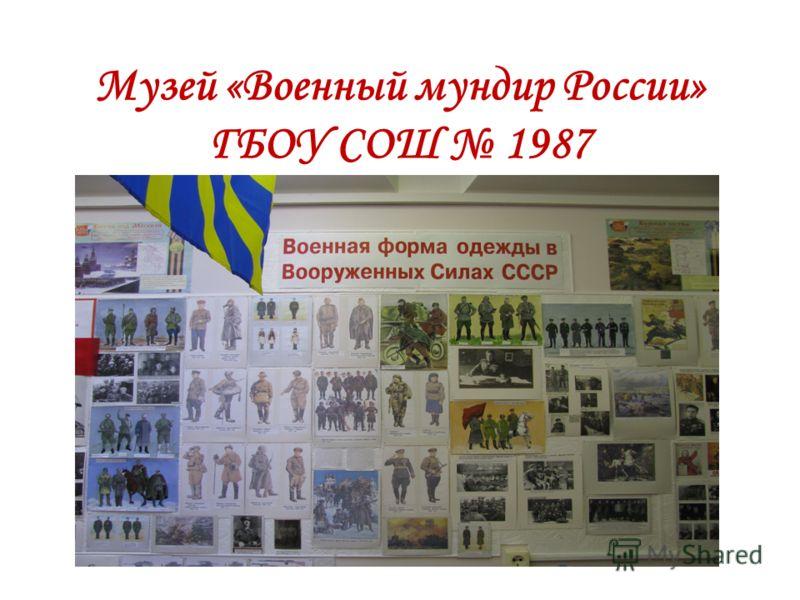 Музей «Военный мундир России» ГБОУ СОШ 1987
