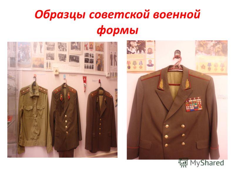 Образцы советской военной формы