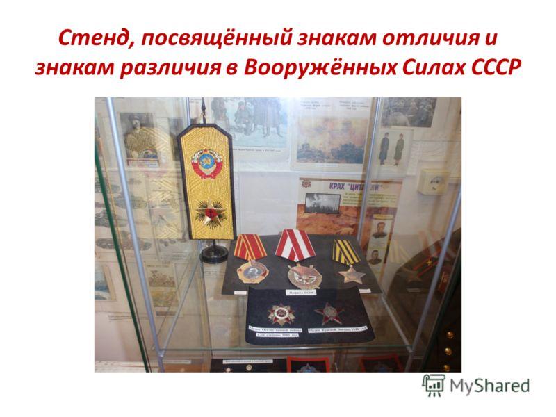 Стенд, посвящённый знакам отличия и знакам различия в Вооружённых Силах СССР