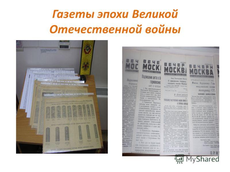 Газеты эпохи Великой Отечественной войны