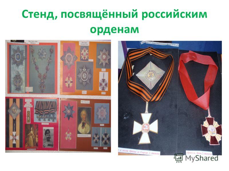 Стенд, посвящённый российским орденам