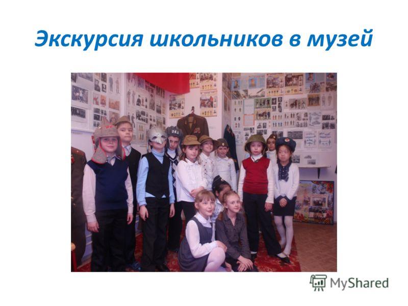 Экскурсия школьников в музей