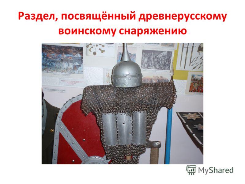 Раздел, посвящённый древнерусскому воинскому снаряжению