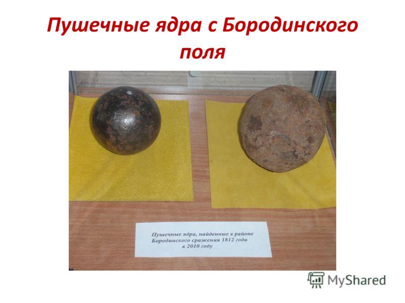 Пушечные ядра с Бородинского поля