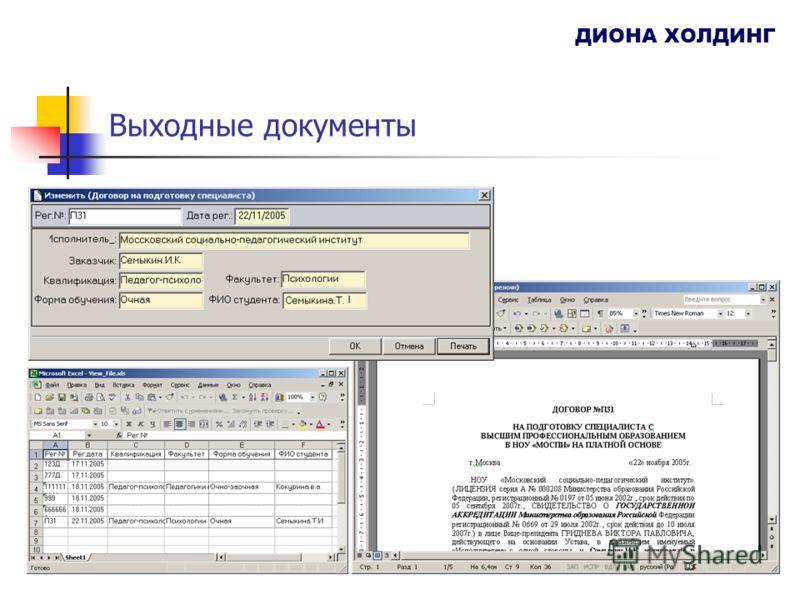 Выходные документы ДИОНА ХОЛДИНГ