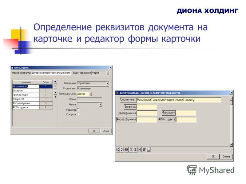 Определение реквизитов документа на карточке и редактор формы карточки ДИОНА ХОЛДИНГ