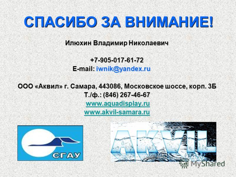 Илюхин Владимир Николаевич +7-905-017-61-72 E-mail: iwnik@yandex.ru E-mail: iwnik@yandex.ru ООО «Аквил» г. Самара, 443086, Московское шоссе, корп. 3Б Т./ф.: (846) 267-46-67 www.aquadisplay.ru www.aquadisplay.ruwww.aquadisplay.ru www.akvil-samara.ru С