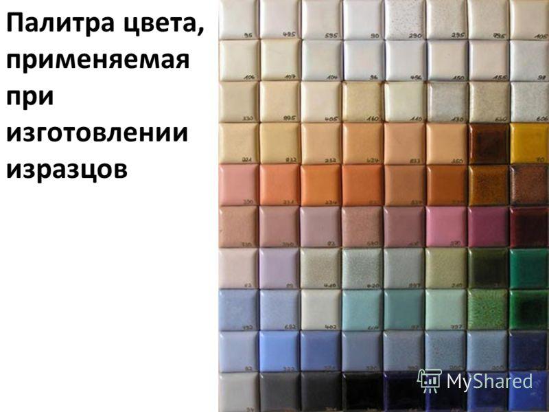 Палитра цвета, применяемая при изготовлении изразцов