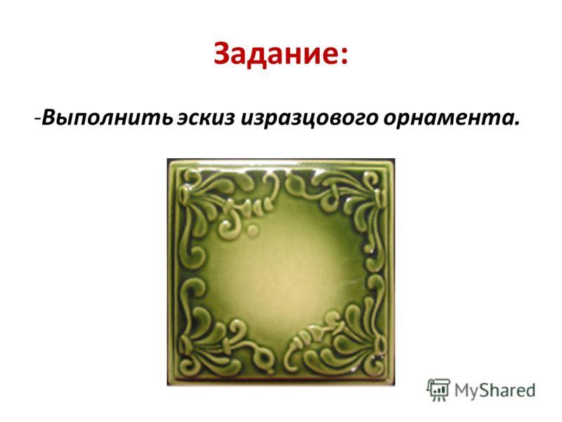 Задание: -Выполнить эскиз изразцового орнамента.