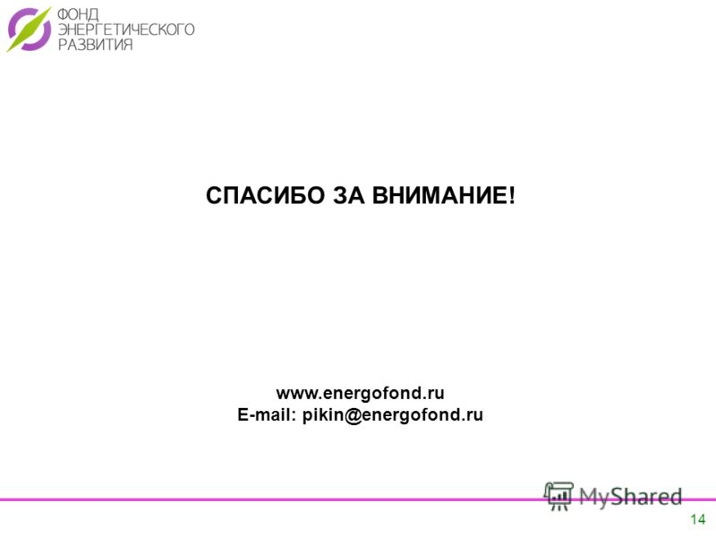 14 СПАСИБО ЗА ВНИМАНИЕ! www.energofond.ru E-mail: pikin@energofond.ru