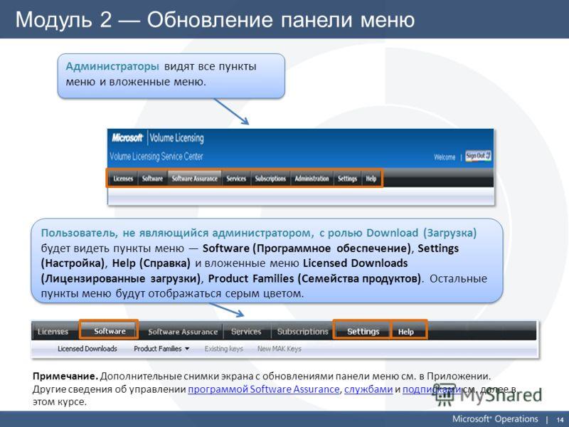 14 Модуль 2 Обновление панели меню Администраторы видят все пункты меню и вложенные меню. Пользователь, не являющийся администратором, с ролью Download (Загрузка) будет видеть пункты меню Software (Программное обеспечение), Settings (Настройка), Help