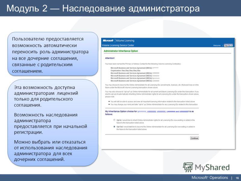 16 Модуль 2 Наследование администратора Эта возможность доступна администраторам лицензий только для родительского соглашения. Возможность наследования администратора предоставляется при начальной регистрации. Можно выбрать или отказаться от использо