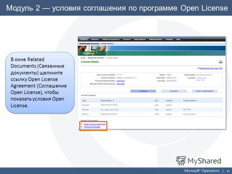 21 Модуль 2 условия соглашения по программе Open License В окне Related Documents (Связанные документы) щелкните ссылку Open License Agreement (Соглашение Open License), чтобы показать условия Open License.