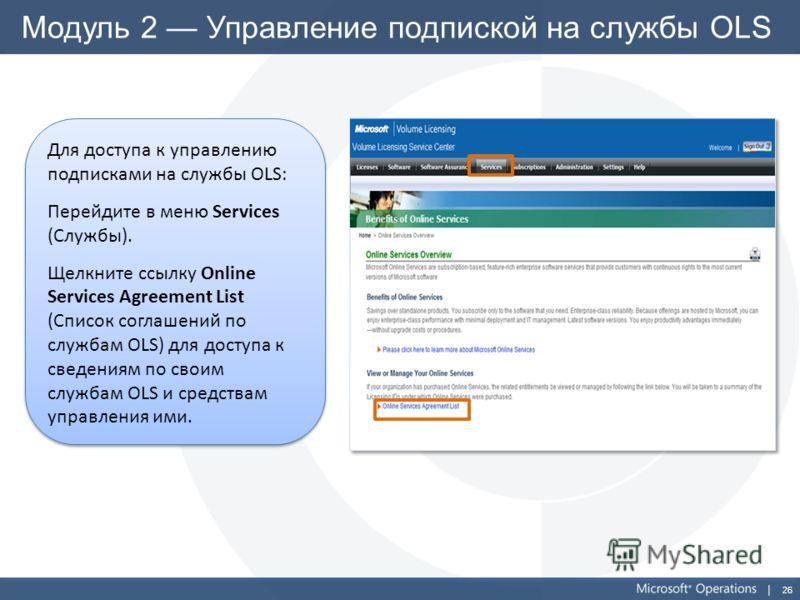 26 Модуль 2 Управление подпиской на службы OLS Для доступа к управлению подписками на службы OLS: Перейдите в меню Services (Службы). Щелкните ссылку Online Services Agreement List (Список соглашений по службам OLS) для доступа к сведениям по своим с