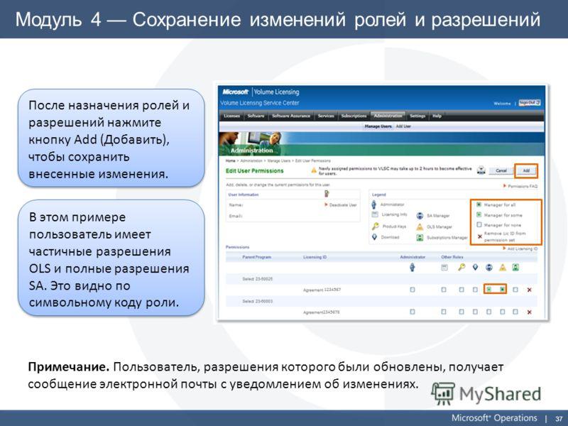 37 Модуль 4 Сохранение изменений ролей и разрешений В этом примере пользователь имеет частичные разрешения OLS и полные разрешения SA. Это видно по символьному коду роли. После назначения ролей и разрешений нажмите кнопку Add (Добавить), чтобы сохран