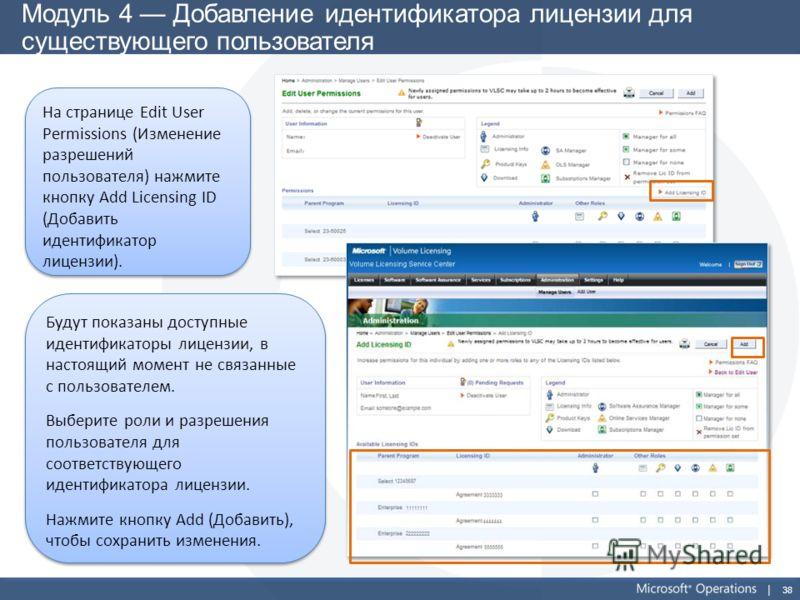 38 Модуль 4 Добавление идентификатора лицензии для существующего пользователя На странице Edit User Permissions (Изменение разрешений пользователя) нажмите кнопку Add Licensing ID (Добавить идентификатор лицензии). Будут показаны доступные идентифика