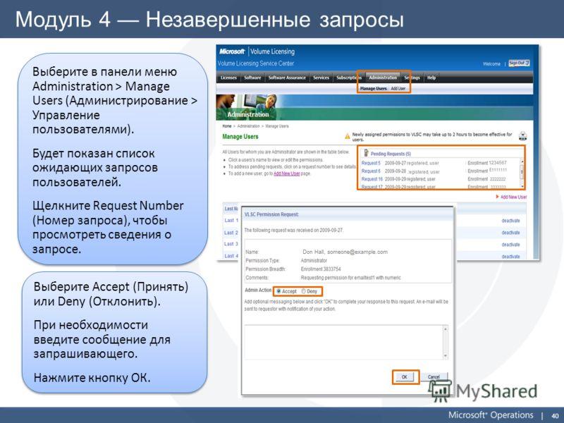 40 Модуль 4 Незавершенные запросы Выберите в панели меню Administration > Manage Users (Администрирование > Управление пользователями). Будет показан список ожидающих запросов пользователей. Щелкните Request Number (Номер запроса), чтобы просмотреть