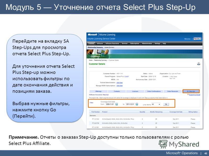 48 Модуль 5 Уточнение отчета Select Plus Step-Up Перейдите на вкладку SA Step-Ups для просмотра отчета Select Plus Step-Up. Для уточнения отчета Select Plus Step-up можно использовать фильтры по дате окончания действия и позициям заказа. Выбрав нужны