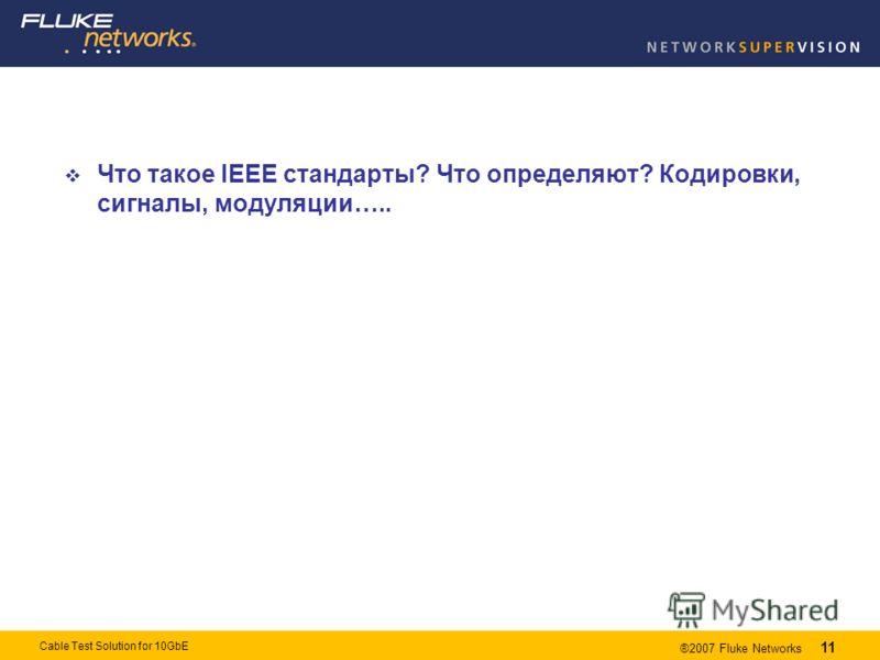 11 ®2007 Fluke Networks 11 Cable Test Solution for 10GbE Что такое IEEE стандарты? Что определяют? Кодировки, сигналы, модуляции…..