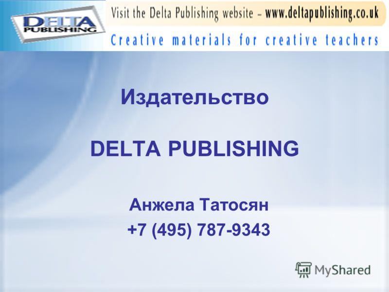 Издательство DELTA PUBLISHING Анжела Татосян +7 (495) 787-9343