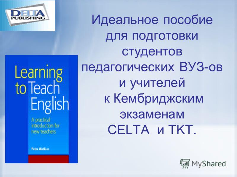 Идеальное пособие для подготовки студентов педагогических ВУЗ-ов и учителей к Кембриджским экзаменам CELTA и TKT.