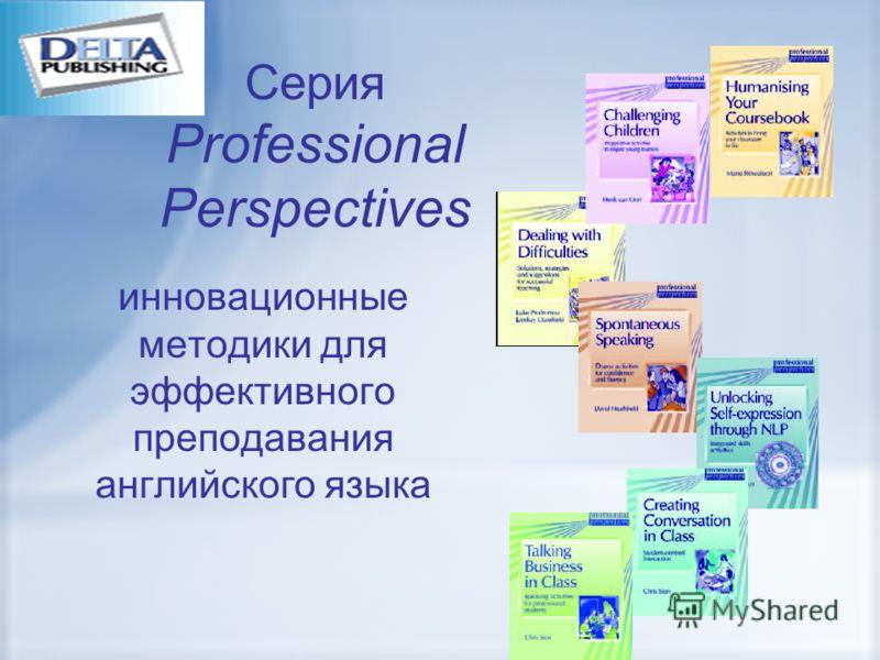 Серия Professional Perspectives инновационные методики для эффективного преподавания английского языка