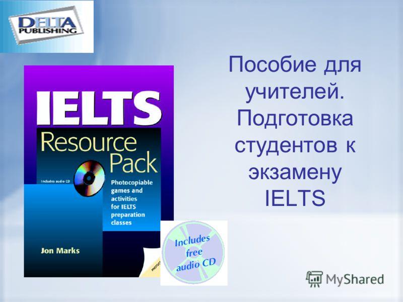 Пособие для учителей. Подготовка студентов к экзамену IELTS
