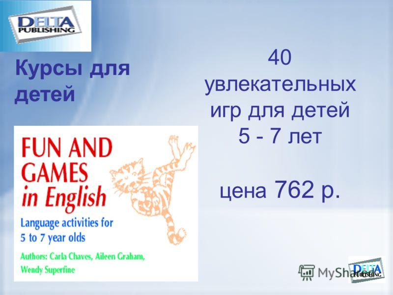 40 увлекательных игр для детей 5 - 7 лет цена 762 р. Курсы для детей