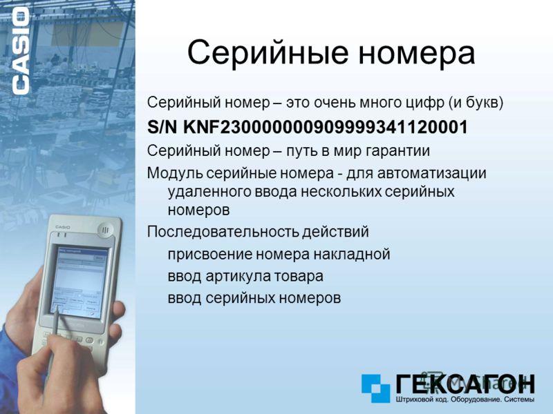 Серийные номера Серийный номер – это очень много цифр (и букв) S/N KNF230000000909999341120001 Серийный номер – путь в мир гарантии Модуль серийные номера - для автоматизации удаленного ввода нескольких серийных номеров Последовательность действий пр