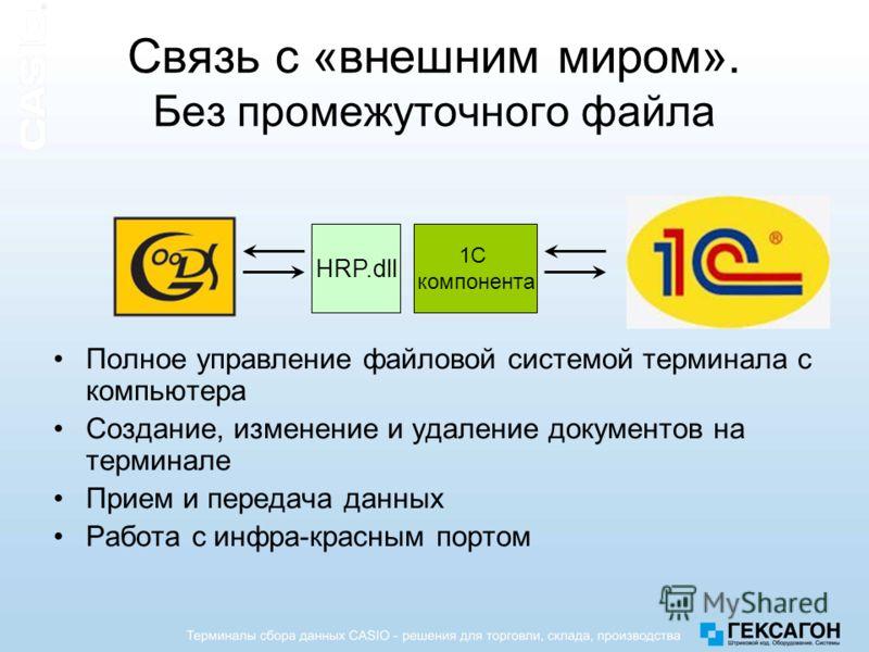 Связь с «внешним миром». Без промежуточного файла HRP.dll Полное управление файловой системой терминала с компьютера Создание, изменение и удаление документов на терминале Прием и передача данных Работа с инфра-красным портом 1C компонента