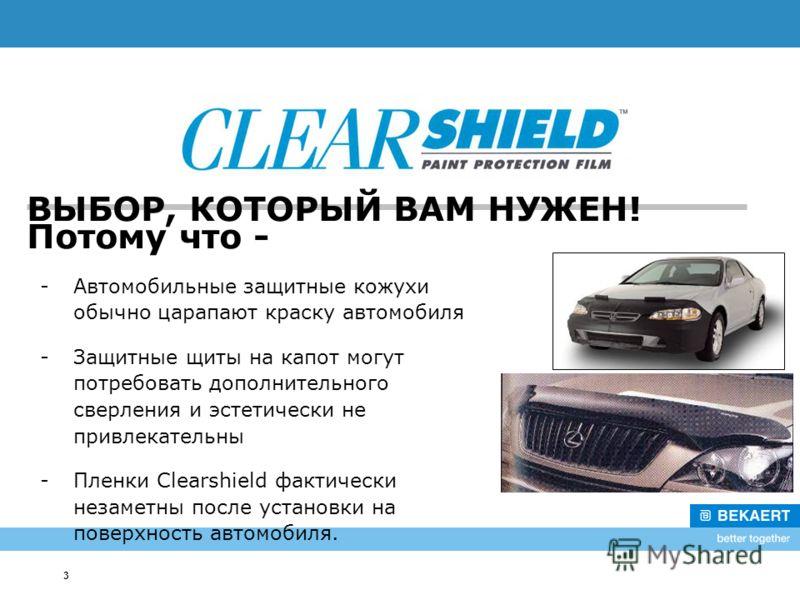 3 ВЫБОР, КОТОРЫЙ ВАМ НУЖЕН! Потому что - -Автомобильные защитные кожухи обычно царапают краску автомобиля -Защитные щиты на капот могут потребовать дополнительного сверления и эстетически не привлекательны -Пленки Clearshield фактически незаметны пос