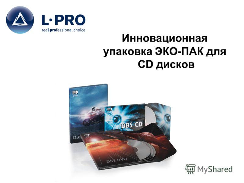 Инновационная упаковка ЭКО-ПАК для CD дисков
