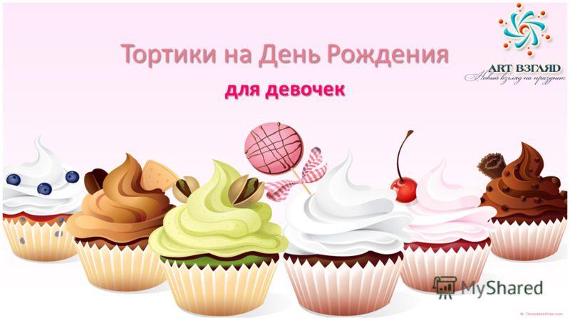 Тортики на День Рождения для девочек