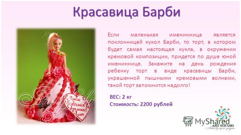 Красавица Барби Если маленькая именинница является поклонницей кукол Барби, то торт, в котором будет самая настоящая кукла, в окружении кремовой композиции, придется по душе юной имениннице. Закажите на день рождения ребенку торт в виде красавицы Бар