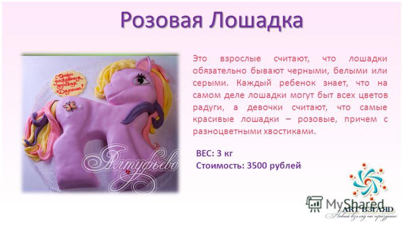 Розовая Лошадка Это взрослые считают, что лошадки обязательно бывают черными, белыми или серыми. Каждый ребенок знает, что на самом деле лошадки могут быт всех цветов радуги, а девочки считают, что самые красивые лошадки – розовые, причем с разноцвет