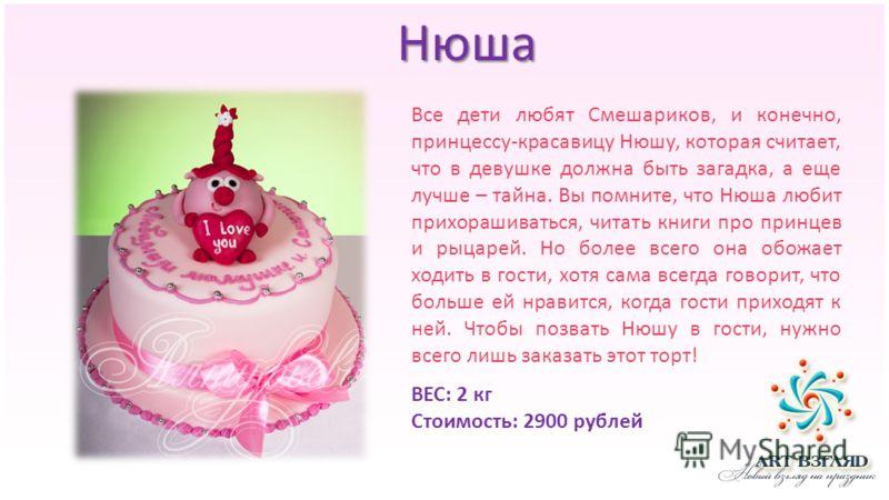 Нюша Все дети любят Смешариков, и конечно, принцессу-красавицу Нюшу, которая считает, что в девушке должна быть загадка, а еще лучше – тайна. Вы помните, что Нюша любит прихорашиваться, читать книги про принцев и рыцарей. Но более всего она обожает х
