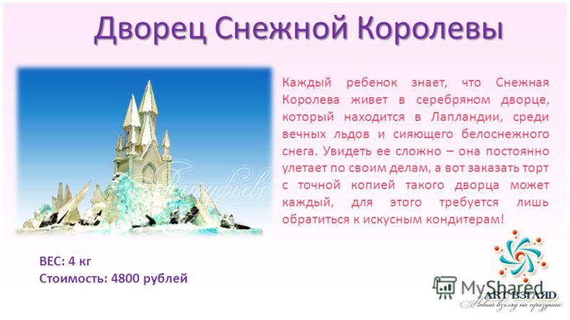 Дворец Снежной Королевы Каждый ребенок знает, что Снежная Королева живет в серебряном дворце, который находится в Лапландии, среди вечных льдов и сияющего белоснежного снега. Увидеть ее сложно – она постоянно улетает по своим делам, а вот заказать то